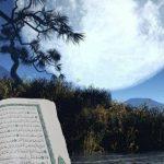 Tokoh Indonesia dan Tokoh Islam Yang Dipenjarakan Soekarno